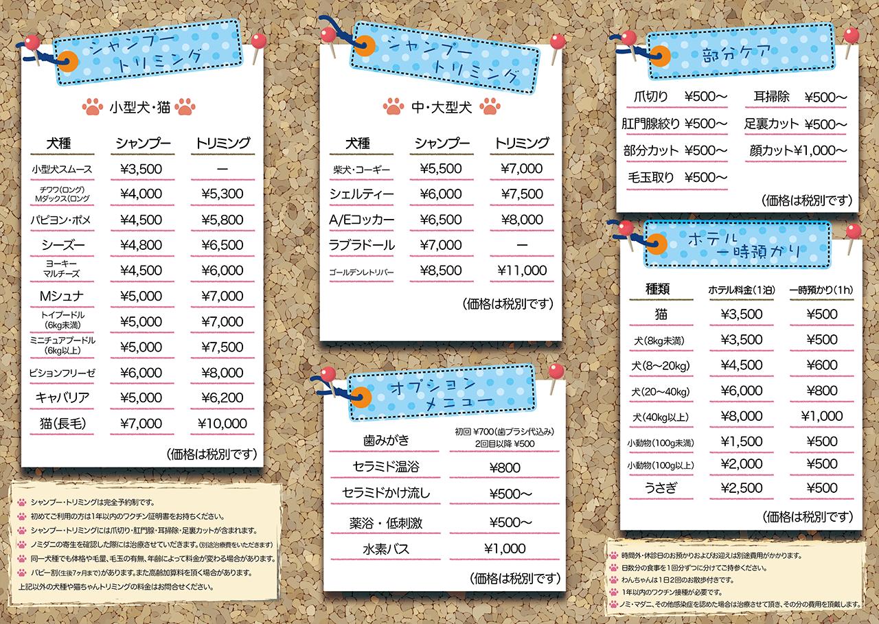 トリミング価格表