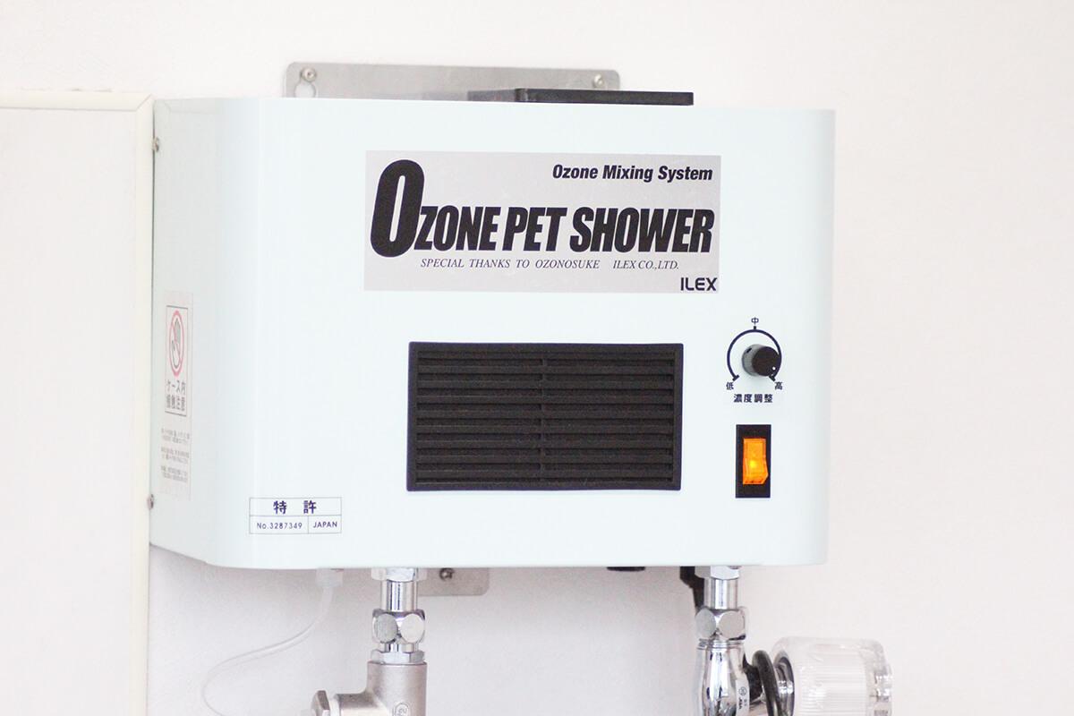 ほほえみ動物病院のトリミング室ではオゾンシャワーを導入し、高い洗浄力を持たせながら、わんちゃんの皮膚に優しく洗うことができます。